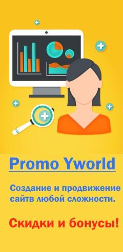 Promo Yworld создание и продвижение сайтов