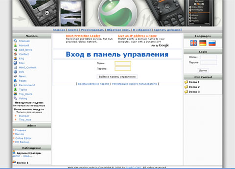 Sony-Ericsson theme for Slaed CMS 2.1